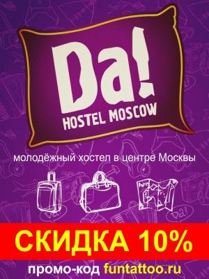 Хостел в центре Москвы DA!