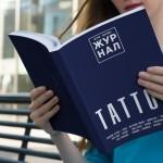 Издание «Журнал» – премьера Уральского фестиваля татуировки 2015