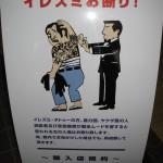 В Японии принудительно собирают информацию о татуировках чиновников
