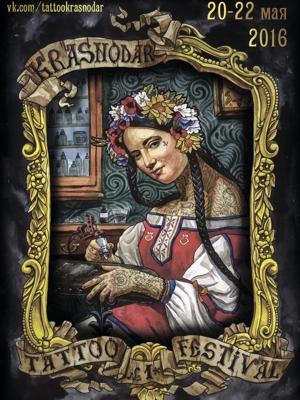 20-22 мая 2016 — Фестиваль татуировки в Краснодаре