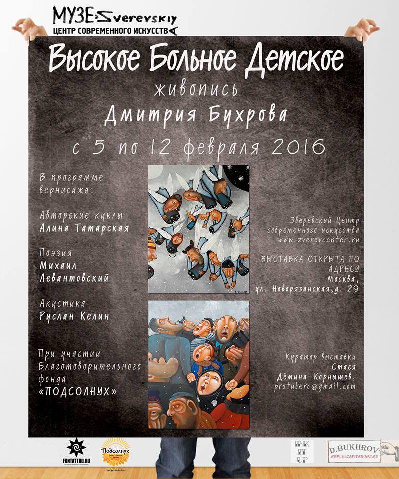 Высокое Больное Детское - выставка Дмитрия Бухрова