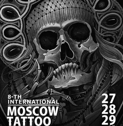 8-я международная московская Тату-Конвенция