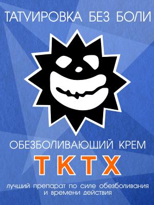 обезболивающий крем TKTX