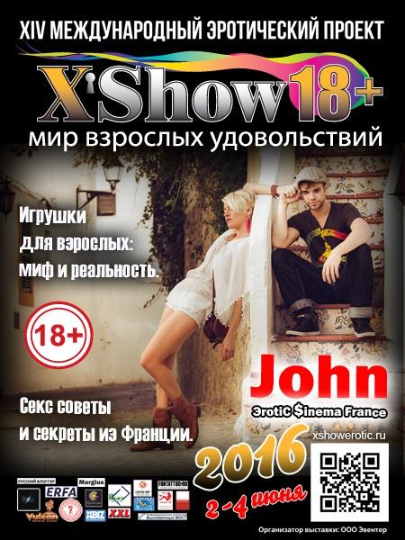 XShow 18+, мир взрослых удовольствий 2016