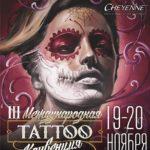 19-20 ноября 2016 3-я международная тату-конвенция в Минске