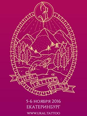 3-й уральский фестиваль искусства татуировки «Ural Tattoo Fest» 2016