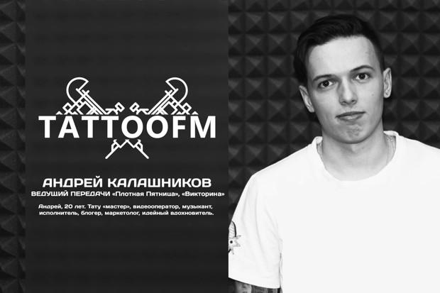 первое тату-радио - Калашников Андрей