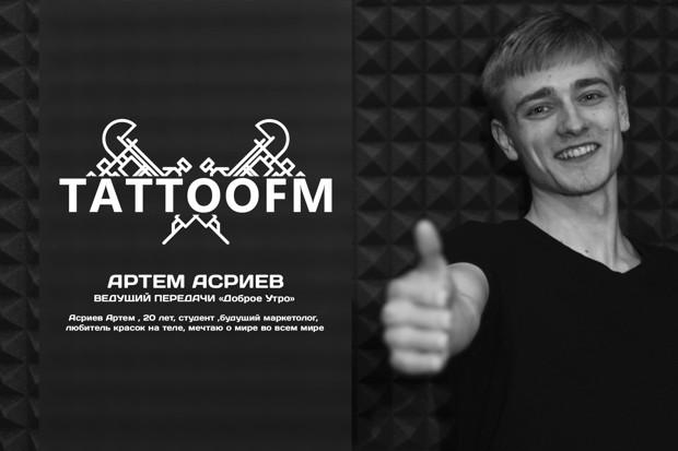 первое тату-радио - Асриев Артём