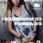 19-21 августа 2016: 3-й международный фестиваль татуировки в Сочи