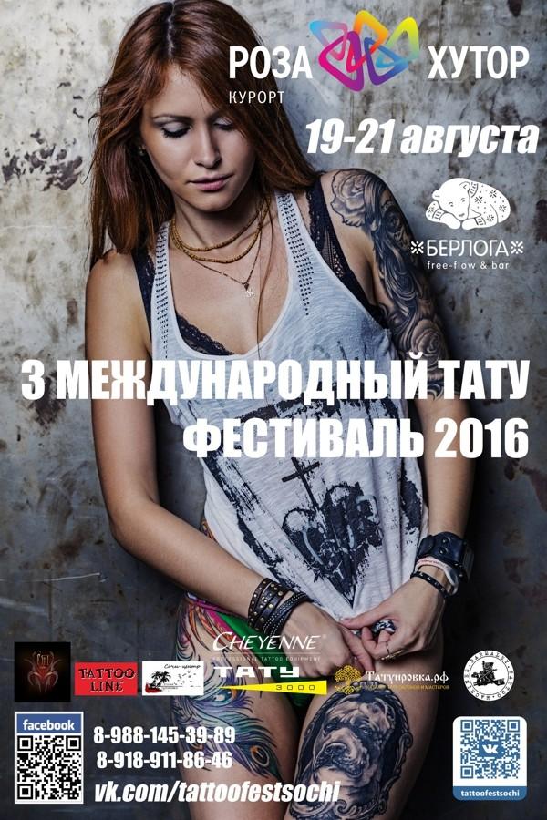 международный фестиваль татуировки в Сочи 2016