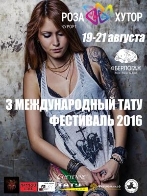 3-й международный фестиваль татуировки в Сочи 2016