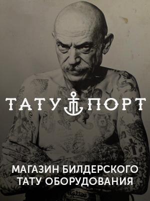 Тату Порт – магазин билдерского тату оборудования