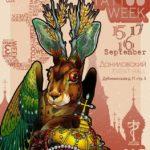 15-17 сентября 2017: 3-я московская неделя татуировки
