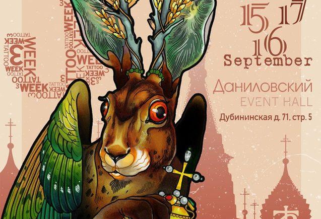 3-я московская неделя татуировки