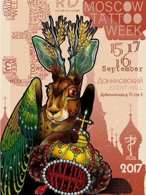 3-я московская неделя татуировки 2017