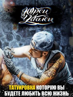 Юрец Удалец - мастер татуировки в Москве