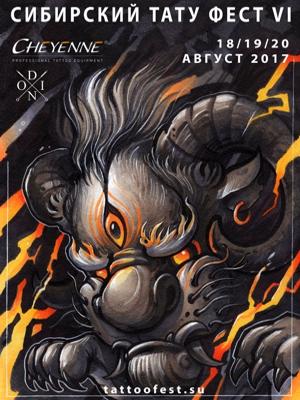 6-й сибирский фестиваль татуировки 2017