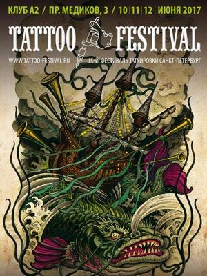 15-й фестиваль татуировки в городе Санкт-Петербург 2017