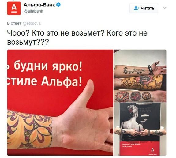 татуировки сотрудников российских банков