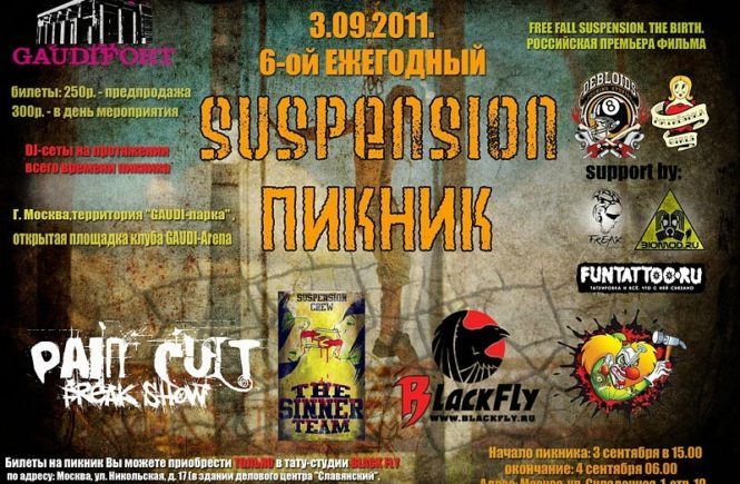 Suspension-Пикник 2011 от Black Fly