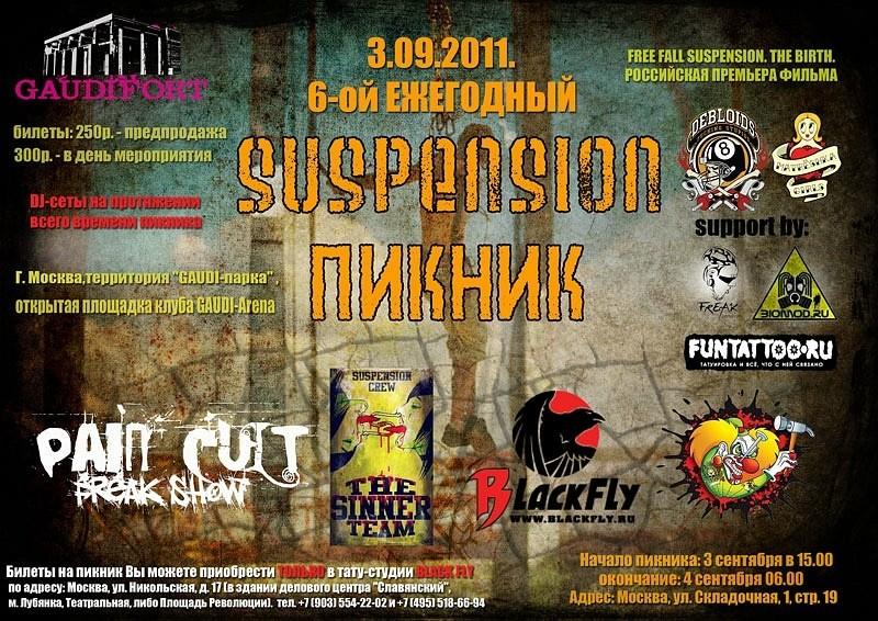 Suspension-Пикник 2011 от Black Fly
