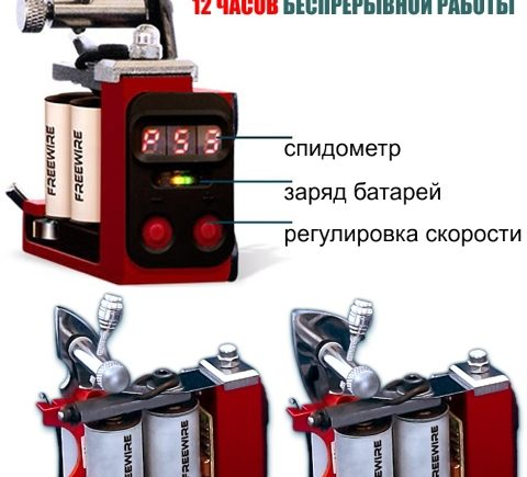 беспроводная тату-машинка FreeWire
