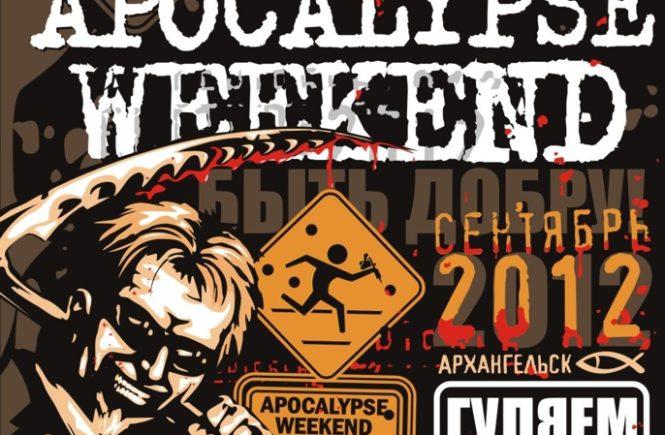 вторая поморская тату-конвенция 2012