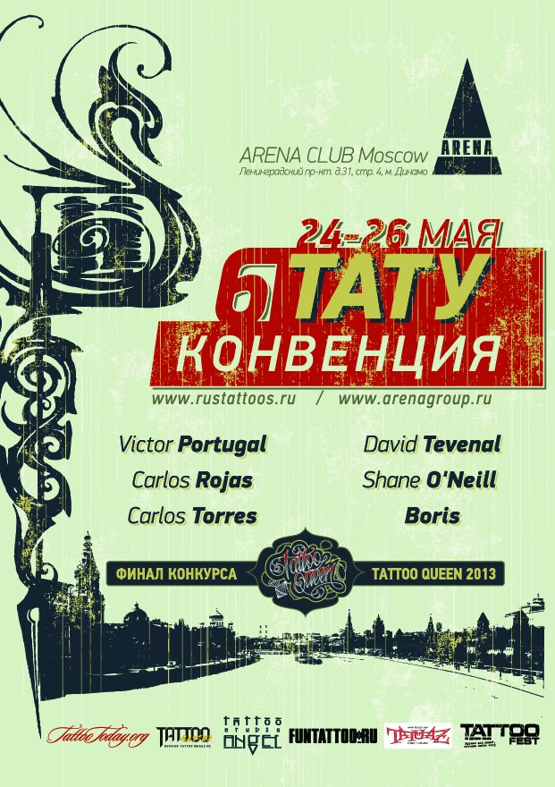 moscow tattoo convention 2013