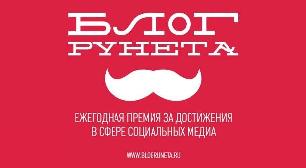 премия лучший блог рунета 2013