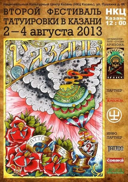 съезд татуировщиков в Казани 2013