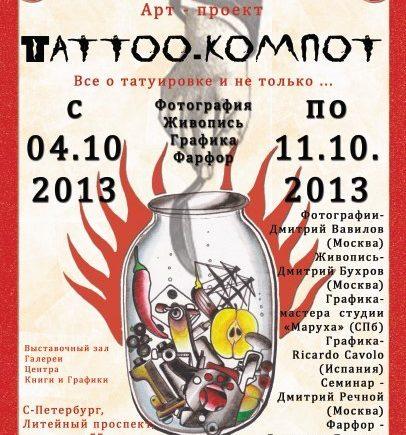 выставка тату.компот