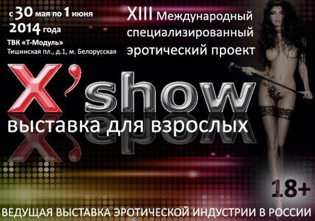 x'show 2014 эротическая выставка для взрослых