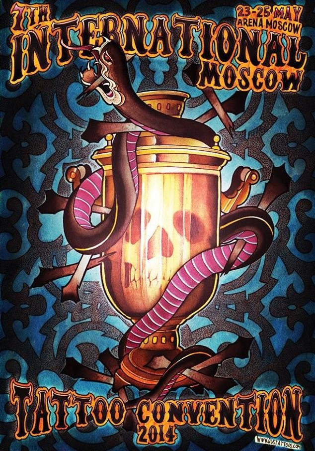 международная московская тату-конвенция 201
