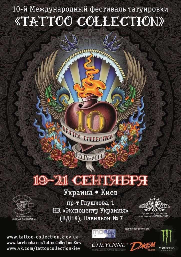 10-й фестиваль татуировки в киеве tattoo collection