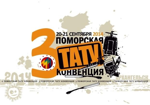 3-я поморская тату-конвенция 2014