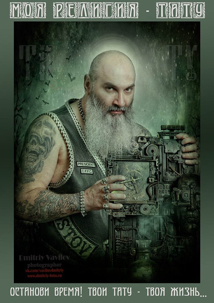 фото-проект, фото-художник, моя религия тату