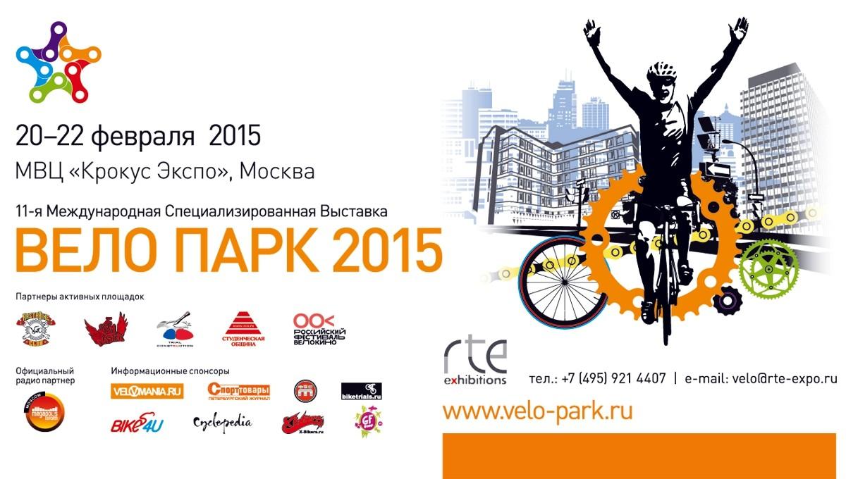 Московская Международная Выставка Вело Парк 2015