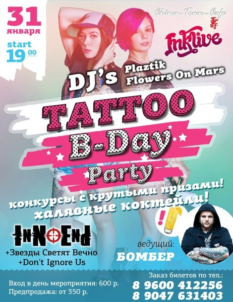 Tattoo B-Day party, Казань