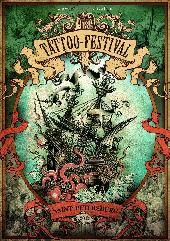 Международный фестиваль татуировки Санкт-Петербург 2015