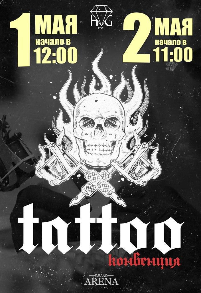 первая тату-конвенция в Благовещенске 2015