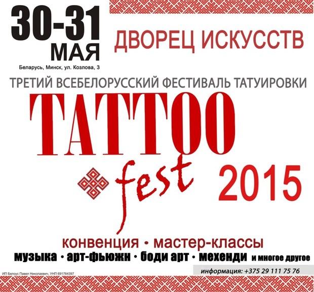 3-й всебелорусский фестиваль татуировки «Tattoo Fest»