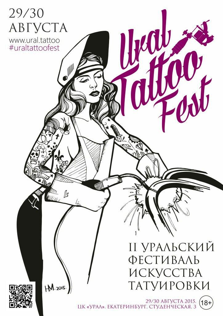 Уральский фестиваль татуировки 2015