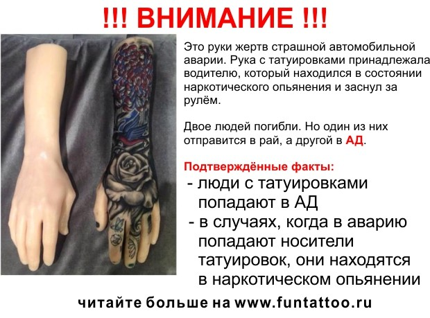 God Hates Tattoos  - Бог Ненавидит Татуировки