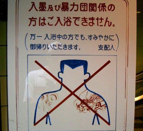 Сэнто (традиционна японская общественная баня)