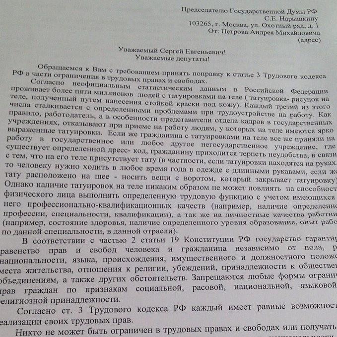 петиция: защита прав татуированных граждан РФ