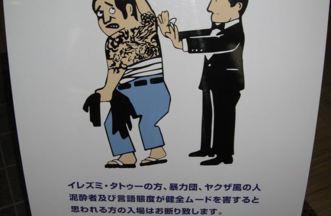 запрет на татуировки в японских банях сенто