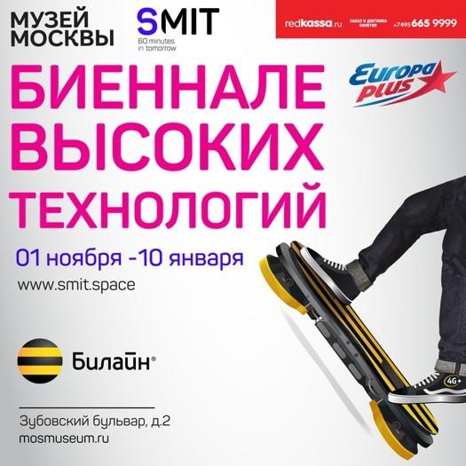 биеннале высоких технологий SMIT: 60 Минут в Завтра