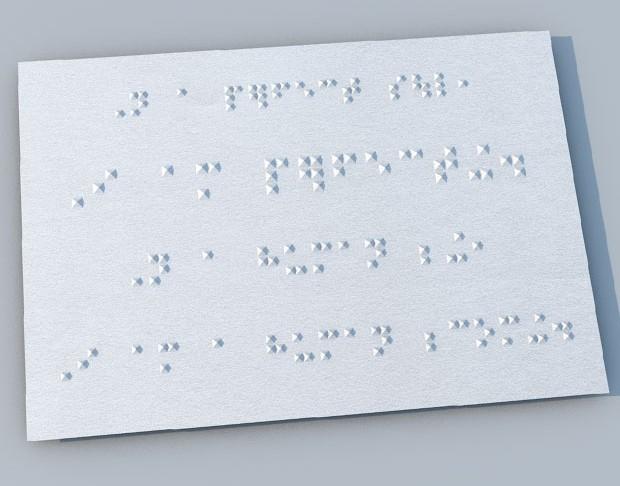 Deon Staffelbach: шрифт для слепых в татуировке