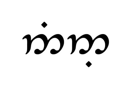 цифра девять на эльфийском