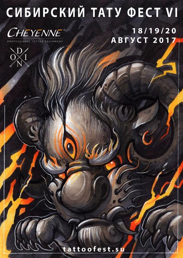 сибирский фестиваль татуировки 2017